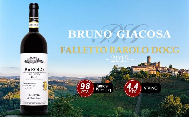 【对话大师】Falletto di Bruno Giacosa 'Falletto', Barolo DOCG 2015