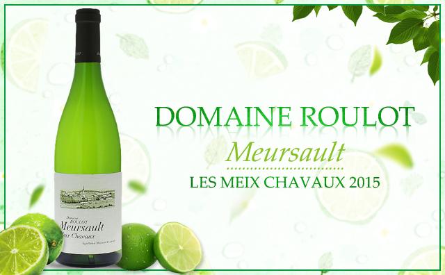 【膜拜酒莊神作】Domaine Roulot Meursault Les Meix Chavaux 2015