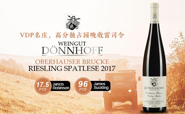 【高分獨占甜白】Weingut Donnhoff Oberhauser Brucke Riesling Spatlese 2017