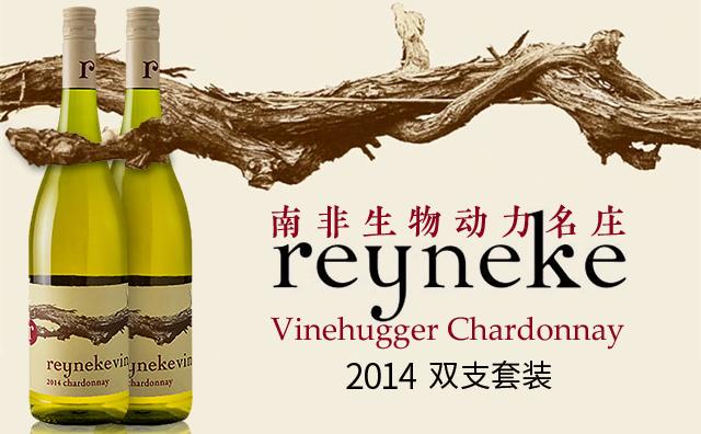 【南非口糧】Reyneke Vinehugger Chardonnay 2014 雙支套裝