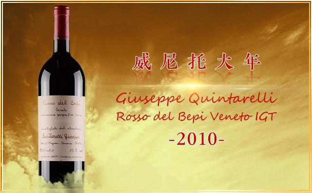 【致敬大Q】Giuseppe Quintarelli Rosso del Bepi Veneto IGT 2010 威尼托好年