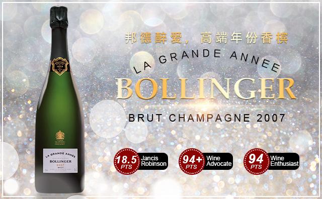 【高分丰年香槟】Bollinger La Grande Annee Brut, Champagne 2007