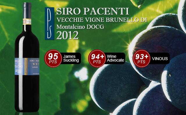 【鼎级BDM】Siro Pacenti Vecchie Vigne Brunello di Montalcino DOCG 2012 直降39元