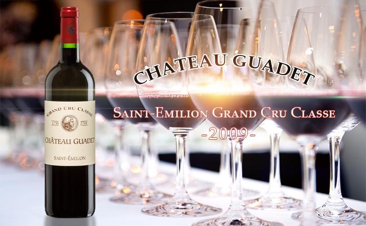【列級正牌】Chateau Guadet Saint-Emilion Grand Cru 2009