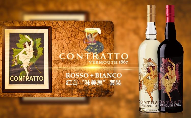 【红白味美思】Contratto Vermouth Rosso + Bianco 套装