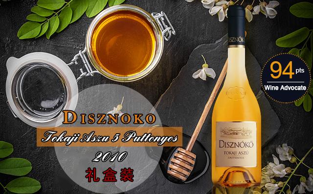 【甜渣必入】Disznoko Tokaji Aszu 5 Puttonyos 2010 礼盒装 返现