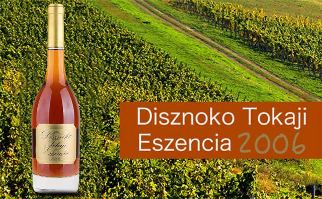 【琼浆玉液】Disznoko Eszencia Tokaji 2006 375ml