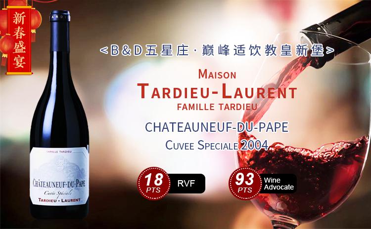 【珍惜老年份】Maison Tardieu-Laurent Chateauneuf-du-Pape Cuvee Speciale 2004