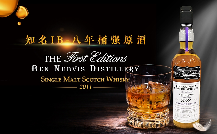 【高地鼎峰】The First Editions BEN NEVIS Distillery Single Malt Scotch Whisky 2011