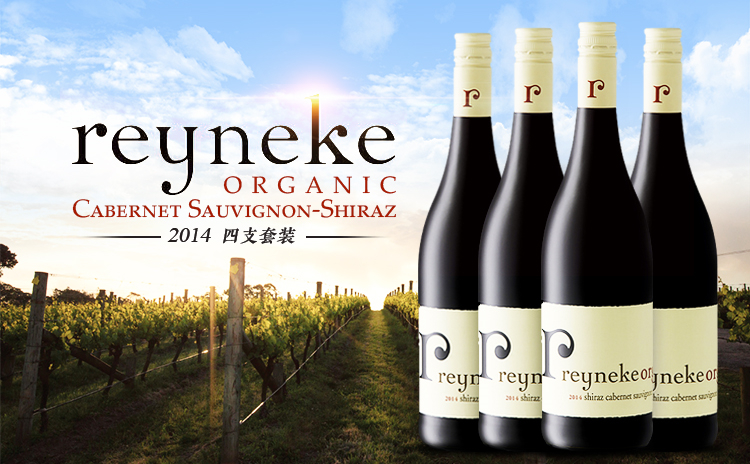 【碾压均价】Reyneke Organic Red Cabernet Sauvignon-Shiraz 2014 四支套装