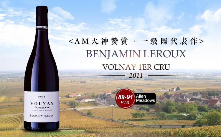 【一级园代表作】Benjamin Leroux Volnay 1er Cru 2011