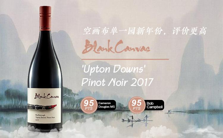 【空画布新年份】Blank Canvas Wines 'Upton Downs' Pinot Noir, Marlborough 2017