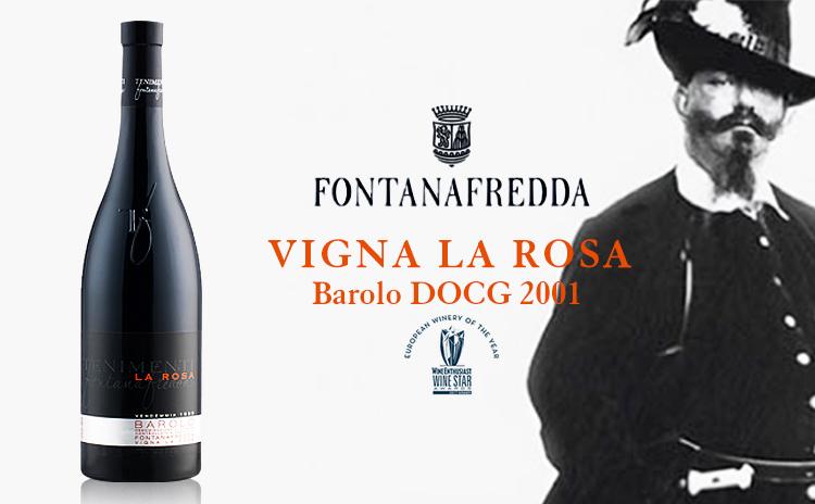 【碾压均价】Fontanafredda Vigna La Rosa Barolo DOCG 2001 高分老年份