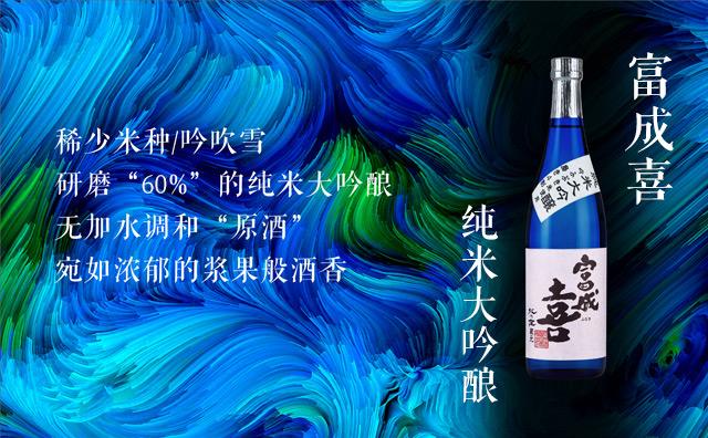 【新年开运酒】富成喜 吟吹雪 纯米大吟酿原酒清酒