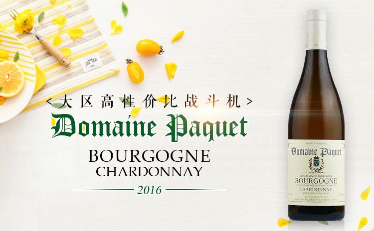 【非凡讨喜】Domaine Paquet Bourgogne Chardonnay 2016