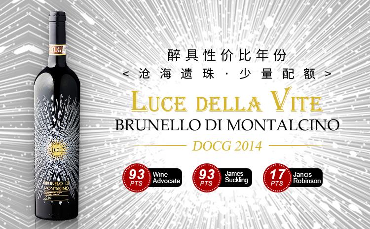 【绝境求生】Luce della Vite Brunello di Montalcino DOCG 2014