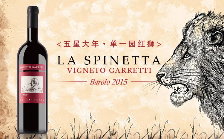 【单一园狮子】La Spinetta Vigneto Garretti Barolo 2015