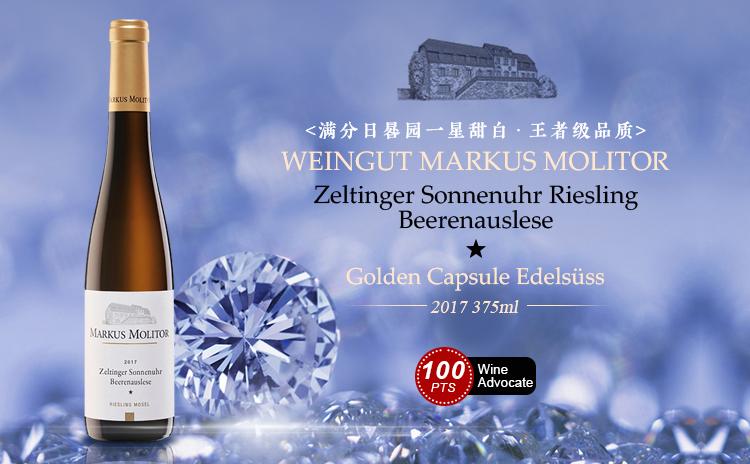 【王者甜白】Weingut Markus Molitor  Zeltinger Sonnenuhr Riesling Beerenauslese* Golden Capsule Edelsüss 2017 375ml