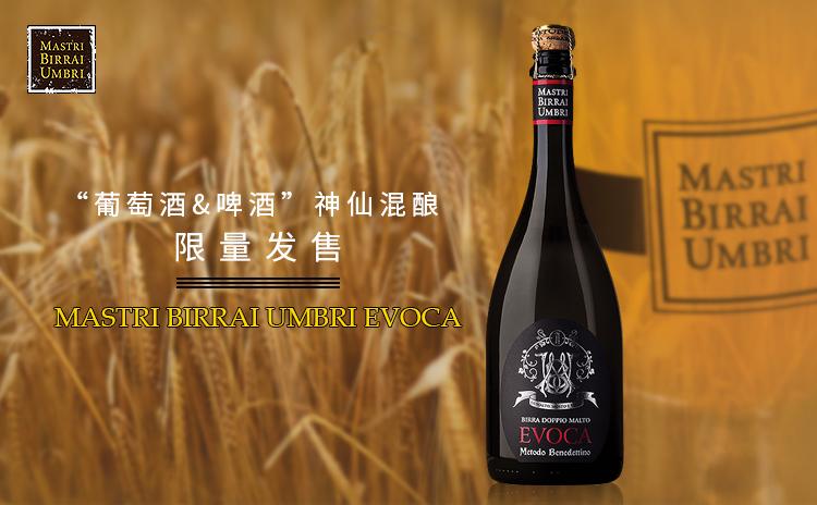 【啤酒+葡萄酒】Mastri Birrai Umbri Evoca 限量发售 大降