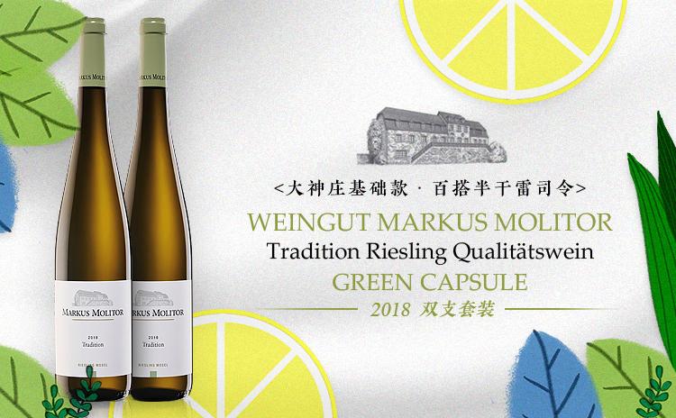 【牛庄半干单闪】Weingut Markus Molitor Tradition Riesling Qualitätswein Green Capsule 2018 双支套装