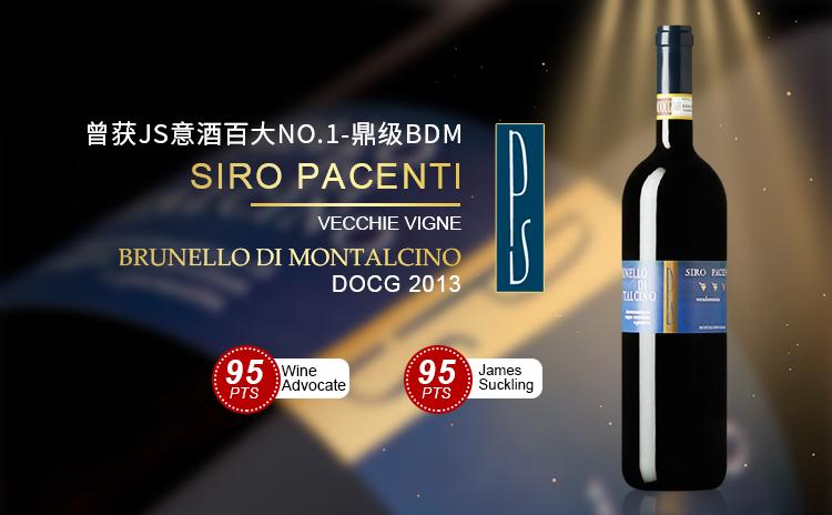 【高分老藤BDM】Siro Pacenti Vecchie Vigne Brunello di Montalcino DOCG 2013