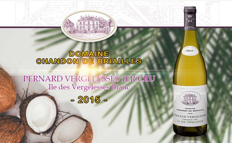 【精品一级园】Domaine Chandon de Briailles Pernard Vergelesses Ile des Vergelesses Blanc 1er Cru 2015