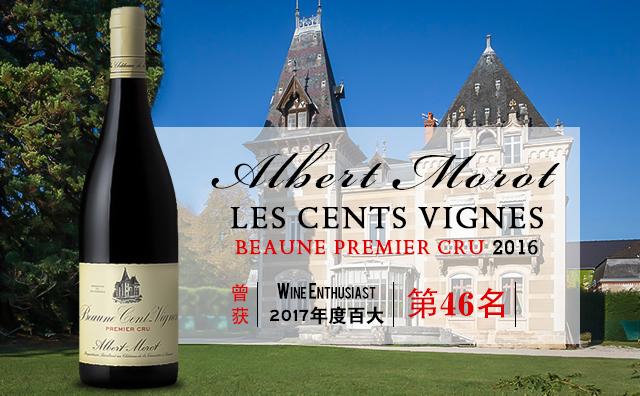 【曾获百大46名】Albert Morot Les Cents Vignes Beaune Premier Cru 2016