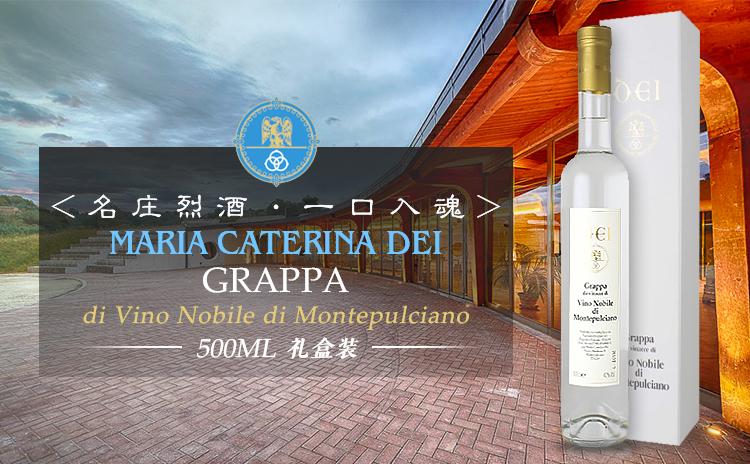 【贵族白兰地】Maria Caterina Dei Grappa di Vino Nobile di Montepulciano 500ml 礼盒装