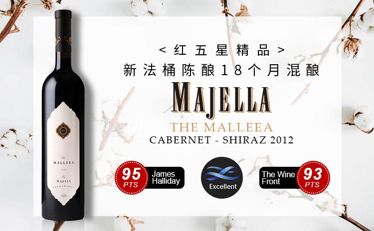 【强强混酿】Majella ' The Malleea' Cabernet - Shiraz 2012