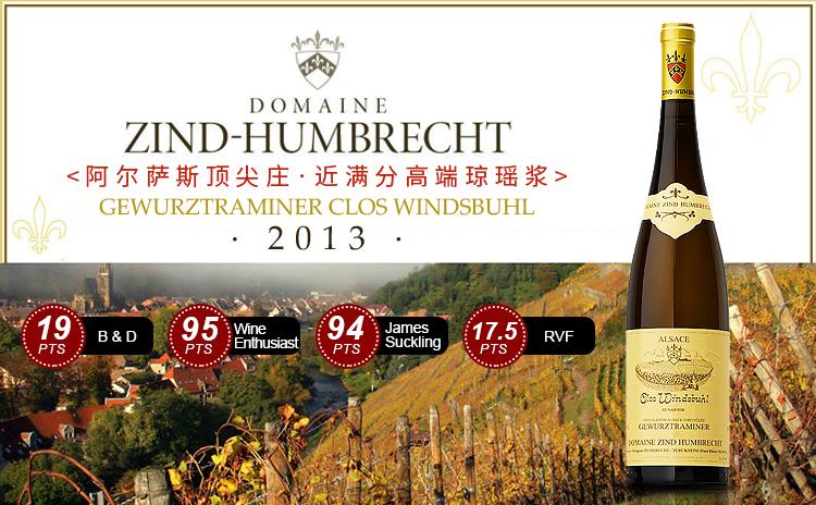 【高级琼瑶浆】Domaine Zind-Humbrecht Gewurztraminer Clos Windsbuhl 2013