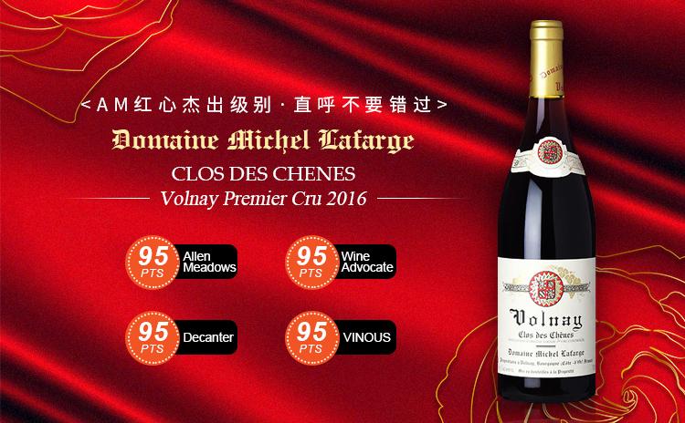 【教科书老藤】Domaine Michel Lafarge Clos des Chenes, Volnay Premier Cru 2016