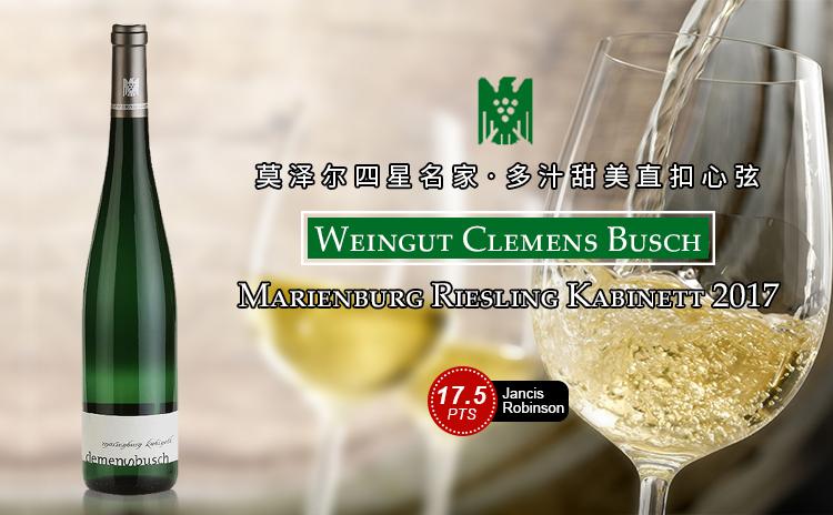 【扣人心弦】Weingut Clemens Busch Marienburg Riesling Kabinett 2017