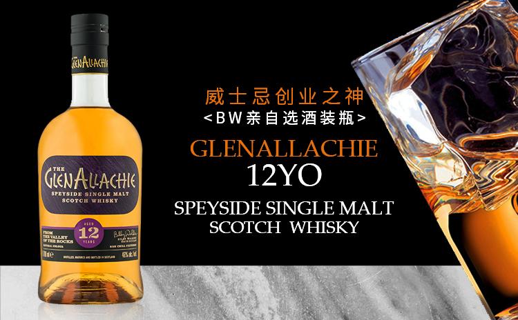 【大神选桶】Glenallachie Speyside Single Malt Scotch 12YO Whisky 福利大降 送50ml小酒版