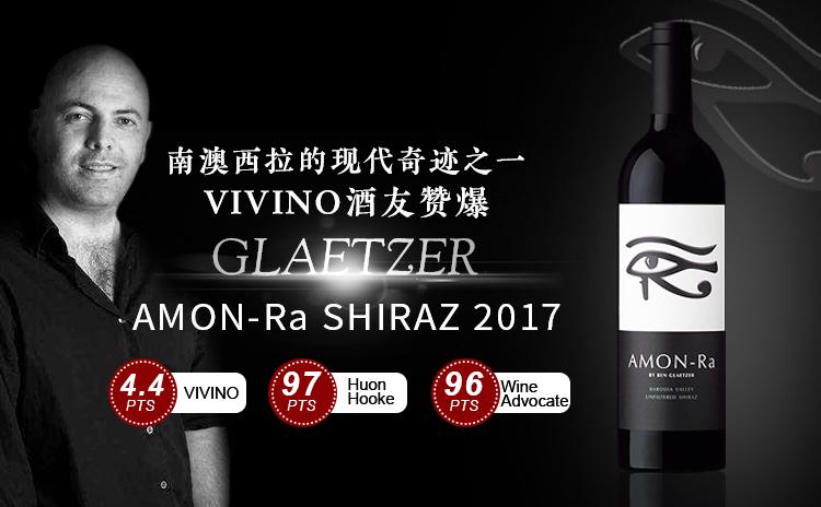 【你是我的眼】Glaetzer Amon-Ra Shiraz 2017