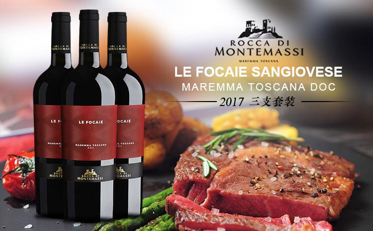 【福利口粮】Rocca di Montemassi Le Focaie Sangiovese Maremma Toscana DOC 2017 三支套装