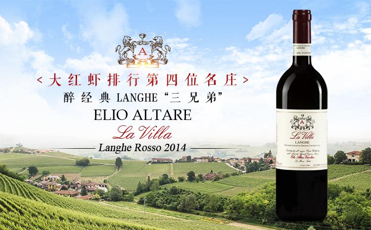 【经典混酿】Elio Altare La Villa Langhe Rosso 2014