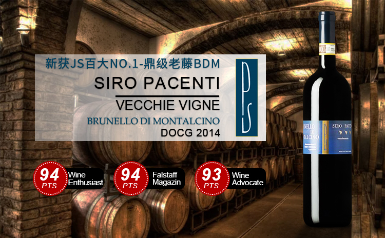 【鼎级老藤BDM】Siro Pacenti Vecchie Vigne Brunello di Montalcino DOCG 2014