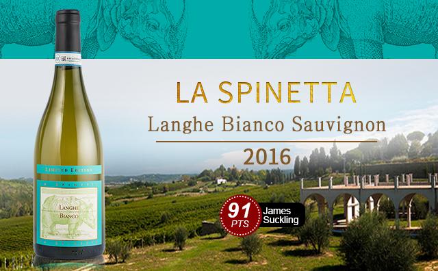 【PK Gaja】La Spinetta Langhe Bianco Sauvignon 2016