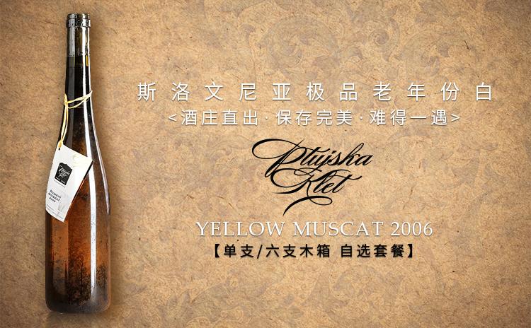 【岁月不败】Ptuj Archive Yellow Muscat 2006 单支/六支木箱 自选