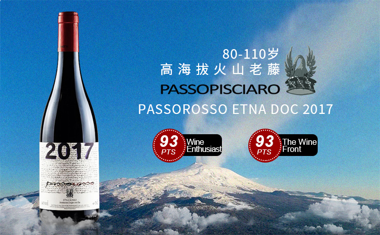 【巅峰火山酒】Passopisciaro Passorosso Etna DOC 2017 现货秒发