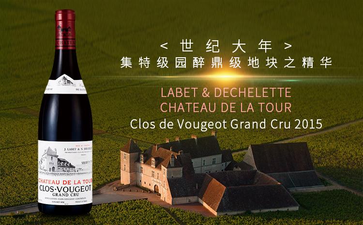 【鼎级推荐】Labet & Dechelette Chateau de La Tour Clos de Vougeot Grand Cru 2015