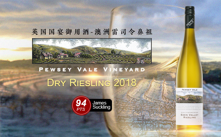 【英国国宴用酒】Pewsey Vale Dry Riesling 2018
