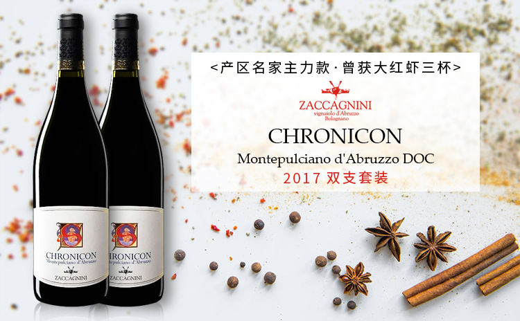 【曾获三杯奖】Zaccagnini Chronicon Montepulciano d'Abruzzo DOC 2017 双支套装