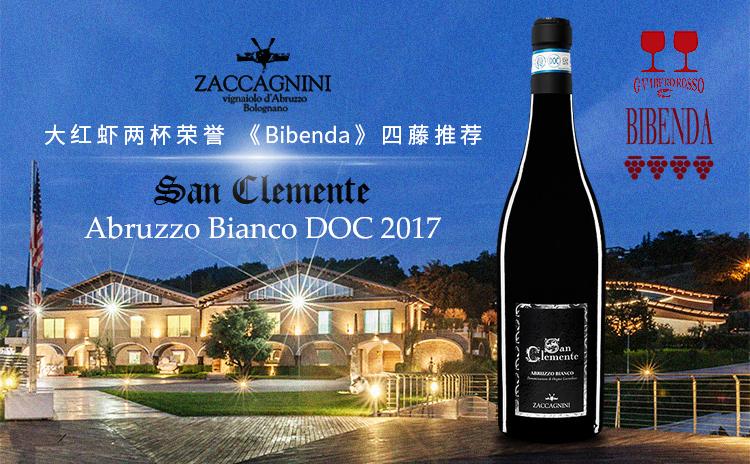 【產區翹楚】Zaccagnini San Clemente Abruzzo Bianco DOC 2017