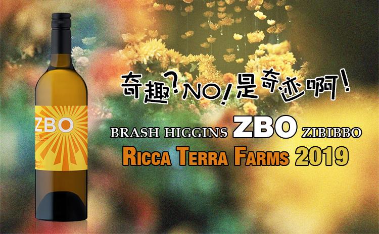 【奇趣出奇迹】Brash Higgins 'ZBO' Ricca Terra Farms Zibibbo 2019