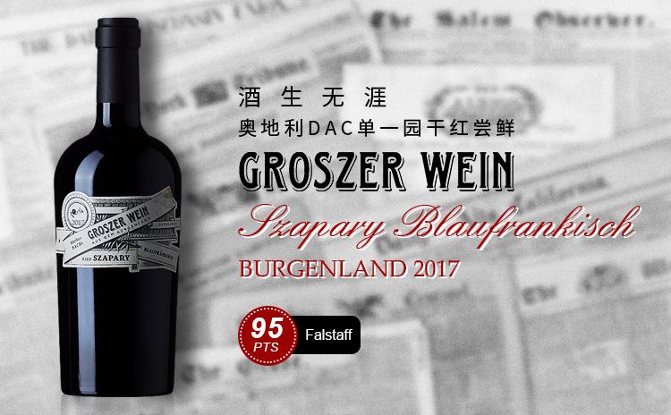 【奥地利红】Groszer Wein Szapary Blaufrankisch, Burgenland 2017