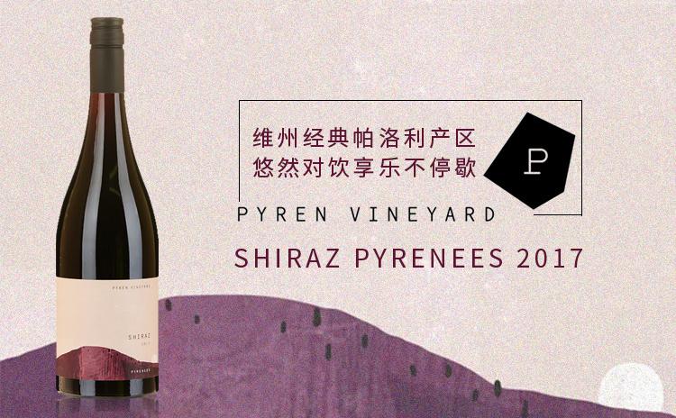 【大获好评】Pyren Vineyard Shiraz Pyrenees 2017
