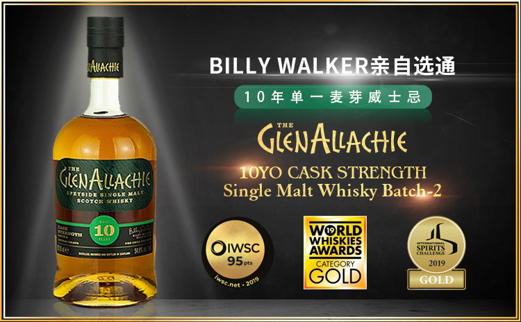 【金牌桶强】The Glenallachie 10YO Cask Strength Single Malt Whisky Batch-2 带礼盒
