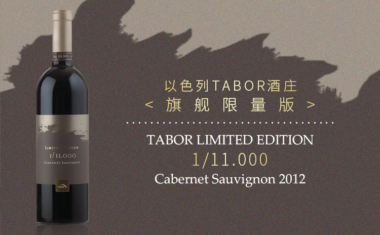 【以色列大酒】Tabor Limited Edition Cabernet Sauvignon 1/11.000 2012