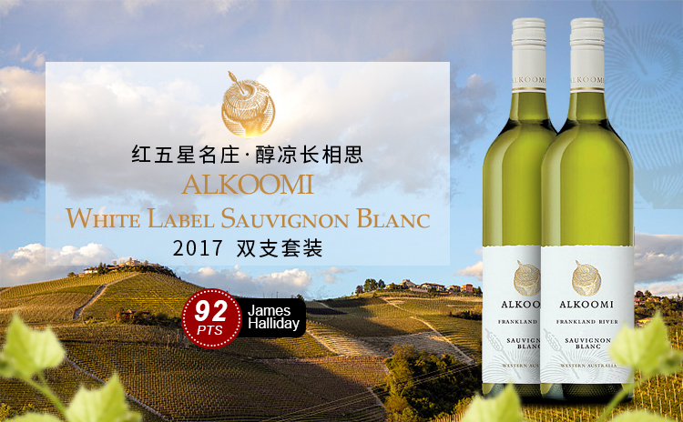 【JH喜愛度百分百】Alkoomi White Label Sauvignon Blanc 2017 雙支套裝